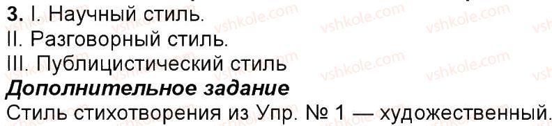 6-russkij-yazyk-tm-polyakova-ei-samonova-am-prijmak-2014--uprazhneniya-3-150-3.jpg
