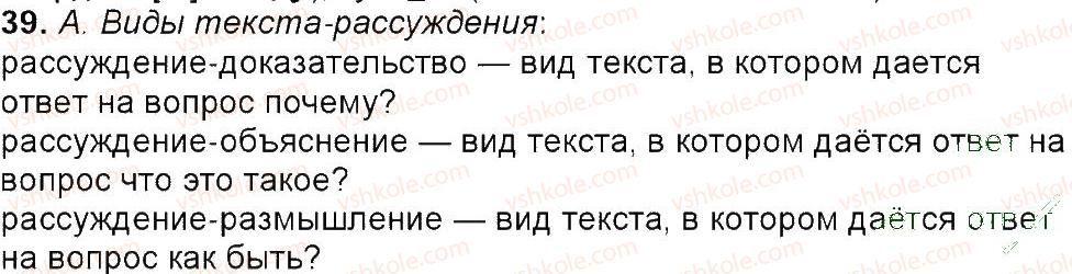 6-russkij-yazyk-tm-polyakova-ei-samonova-am-prijmak-2014--uprazhneniya-3-150-39.jpg