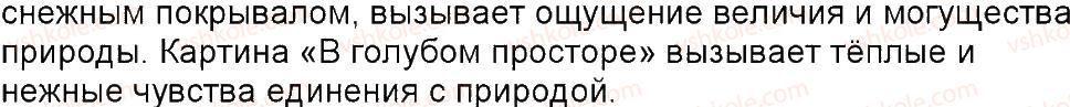 6-russkij-yazyk-tm-polyakova-ei-samonova-am-prijmak-2014--uprazhneniya-3-150-40-rnd2684.jpg