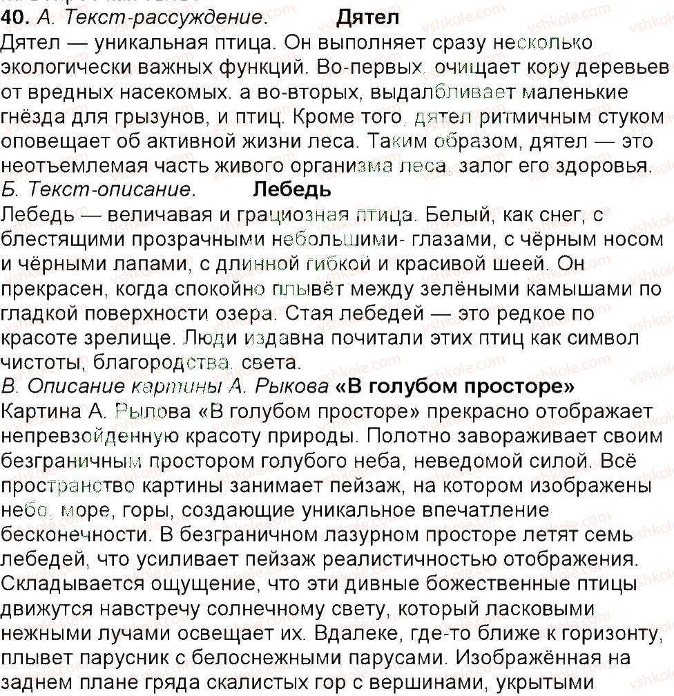 6-russkij-yazyk-tm-polyakova-ei-samonova-am-prijmak-2014--uprazhneniya-3-150-40.jpg