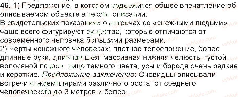6-russkij-yazyk-tm-polyakova-ei-samonova-am-prijmak-2014--uprazhneniya-3-150-46.jpg