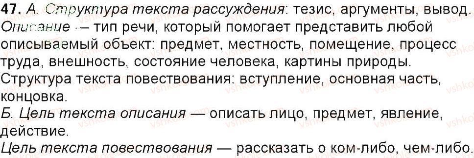 6-russkij-yazyk-tm-polyakova-ei-samonova-am-prijmak-2014--uprazhneniya-3-150-47.jpg