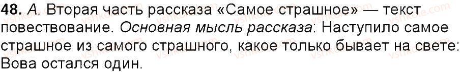 6-russkij-yazyk-tm-polyakova-ei-samonova-am-prijmak-2014--uprazhneniya-3-150-48.jpg