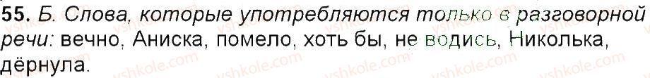 6-russkij-yazyk-tm-polyakova-ei-samonova-am-prijmak-2014--uprazhneniya-3-150-55.jpg