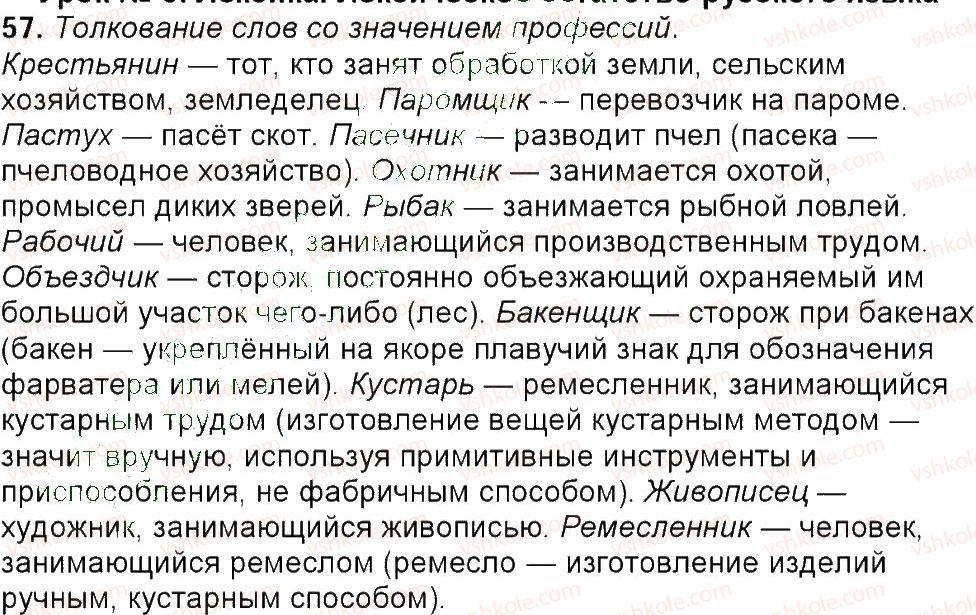 6-russkij-yazyk-tm-polyakova-ei-samonova-am-prijmak-2014--uprazhneniya-3-150-57.jpg