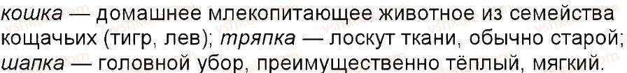 6-russkij-yazyk-tm-polyakova-ei-samonova-am-prijmak-2014--uprazhneniya-3-150-58-rnd125.jpg