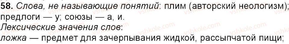 6-russkij-yazyk-tm-polyakova-ei-samonova-am-prijmak-2014--uprazhneniya-3-150-58.jpg
