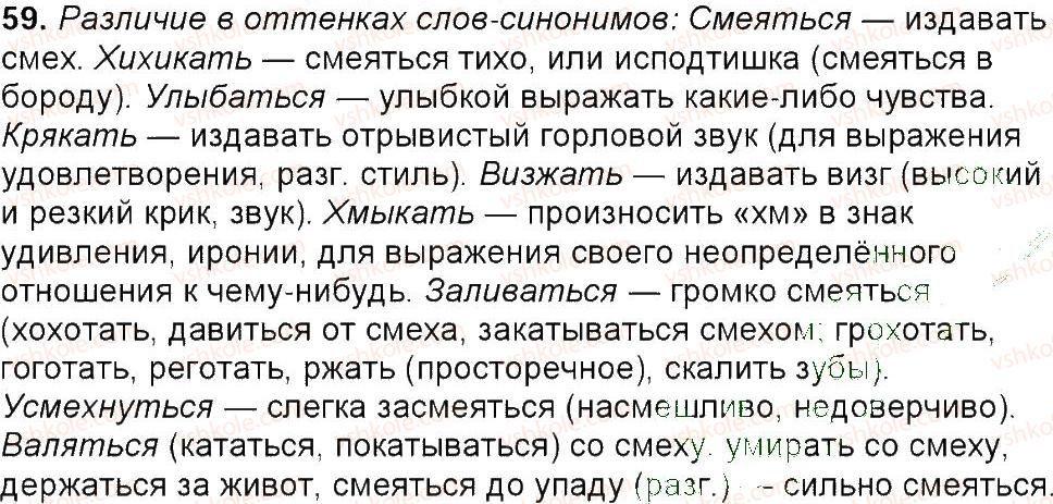 6-russkij-yazyk-tm-polyakova-ei-samonova-am-prijmak-2014--uprazhneniya-3-150-59.jpg