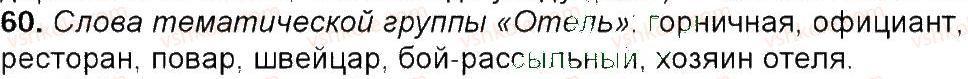 6-russkij-yazyk-tm-polyakova-ei-samonova-am-prijmak-2014--uprazhneniya-3-150-60.jpg