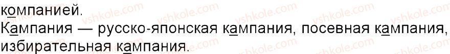 6-russkij-yazyk-tm-polyakova-ei-samonova-am-prijmak-2014--uprazhneniya-3-150-63-rnd2330.jpg