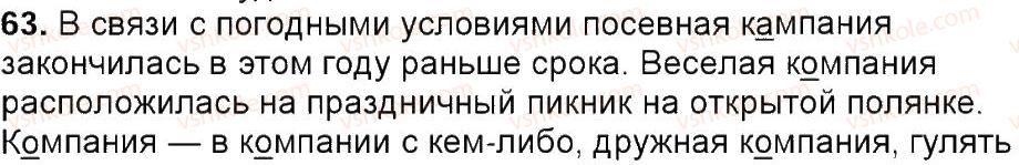 6-russkij-yazyk-tm-polyakova-ei-samonova-am-prijmak-2014--uprazhneniya-3-150-63.jpg