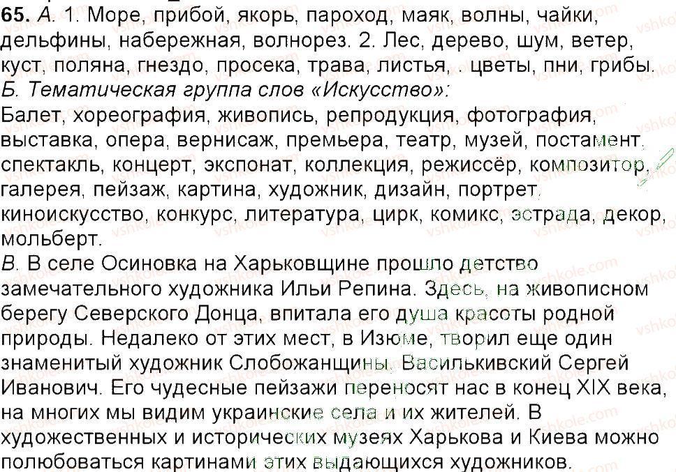 6-russkij-yazyk-tm-polyakova-ei-samonova-am-prijmak-2014--uprazhneniya-3-150-65.jpg