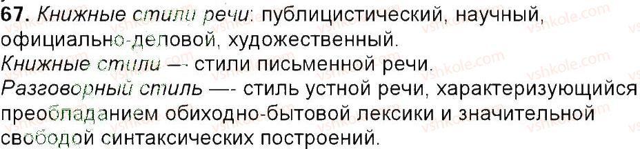 6-russkij-yazyk-tm-polyakova-ei-samonova-am-prijmak-2014--uprazhneniya-3-150-67.jpg