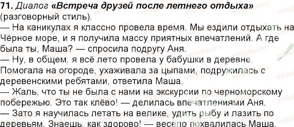 6-russkij-yazyk-tm-polyakova-ei-samonova-am-prijmak-2014--uprazhneniya-3-150-71.jpg