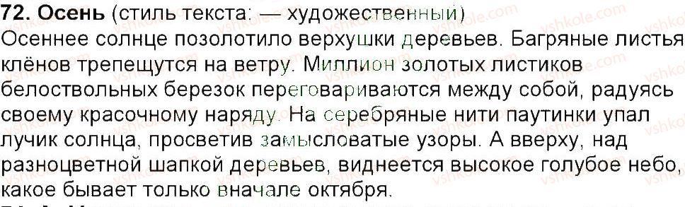 6-russkij-yazyk-tm-polyakova-ei-samonova-am-prijmak-2014--uprazhneniya-3-150-72.jpg