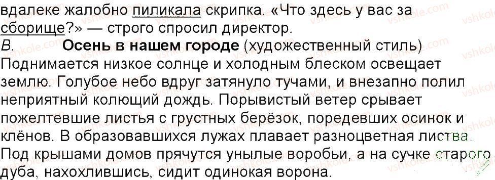 6-russkij-yazyk-tm-polyakova-ei-samonova-am-prijmak-2014--uprazhneniya-3-150-74-rnd853.jpg