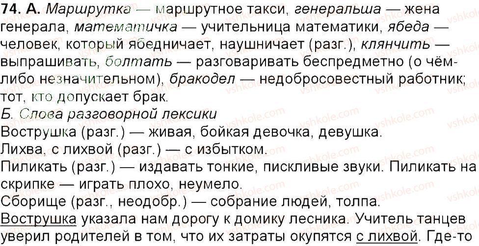 6-russkij-yazyk-tm-polyakova-ei-samonova-am-prijmak-2014--uprazhneniya-3-150-74.jpg