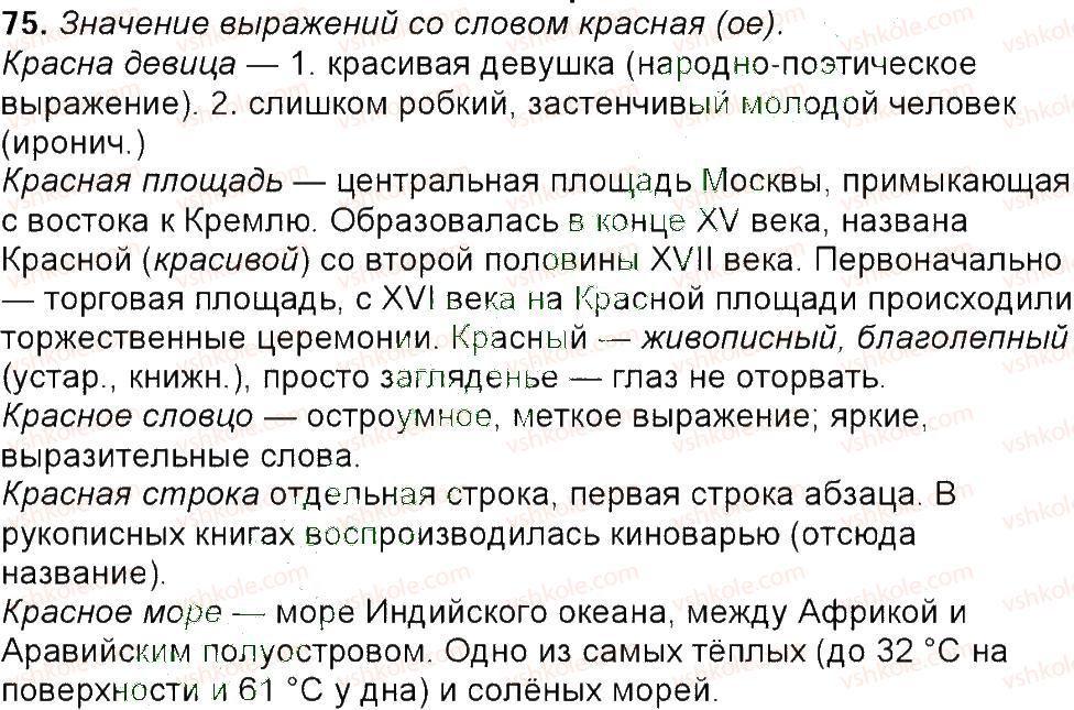 6-russkij-yazyk-tm-polyakova-ei-samonova-am-prijmak-2014--uprazhneniya-3-150-75.jpg