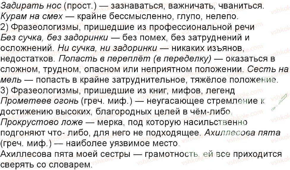 6-russkij-yazyk-tm-polyakova-ei-samonova-am-prijmak-2014--uprazhneniya-3-150-76-rnd7988.jpg