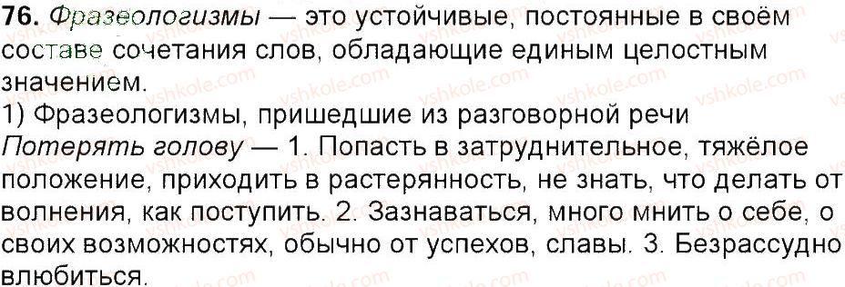 6-russkij-yazyk-tm-polyakova-ei-samonova-am-prijmak-2014--uprazhneniya-3-150-76.jpg