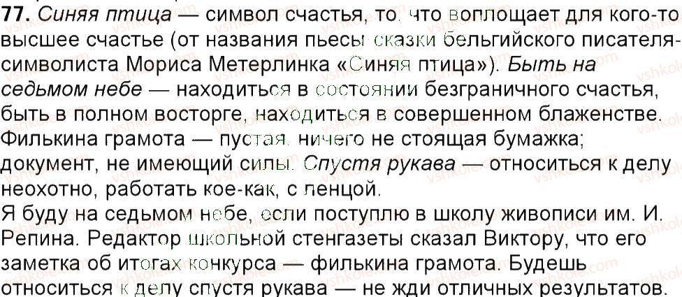 6-russkij-yazyk-tm-polyakova-ei-samonova-am-prijmak-2014--uprazhneniya-3-150-77.jpg