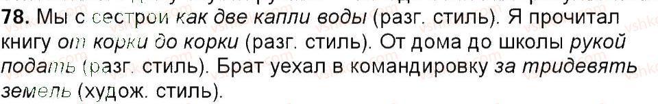 6-russkij-yazyk-tm-polyakova-ei-samonova-am-prijmak-2014--uprazhneniya-3-150-78.jpg