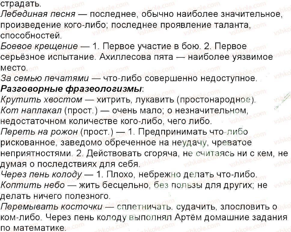 6-russkij-yazyk-tm-polyakova-ei-samonova-am-prijmak-2014--uprazhneniya-3-150-79-rnd4705.jpg