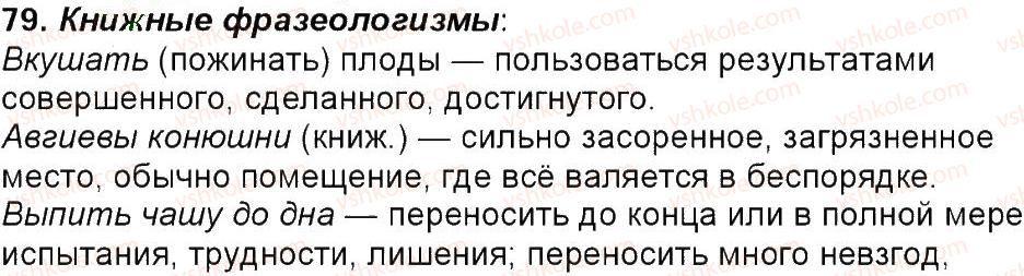 6-russkij-yazyk-tm-polyakova-ei-samonova-am-prijmak-2014--uprazhneniya-3-150-79.jpg
