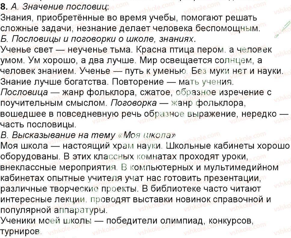6-russkij-yazyk-tm-polyakova-ei-samonova-am-prijmak-2014--uprazhneniya-3-150-8.jpg