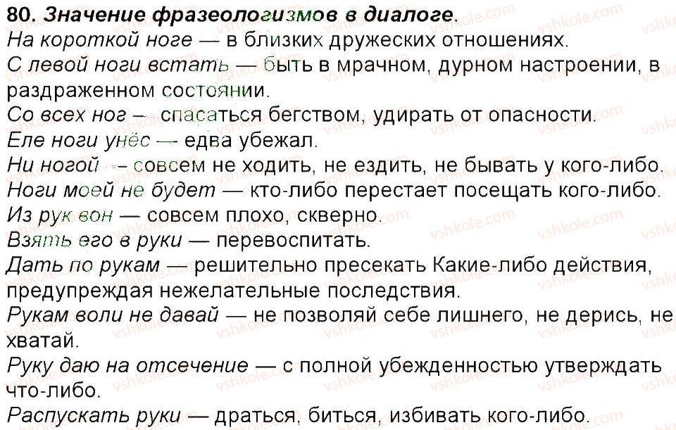 6-russkij-yazyk-tm-polyakova-ei-samonova-am-prijmak-2014--uprazhneniya-3-150-80.jpg