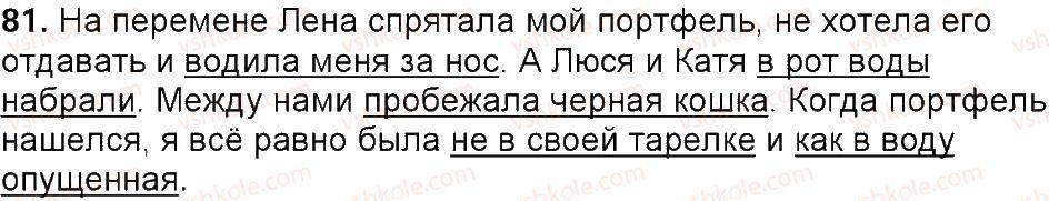 6-russkij-yazyk-tm-polyakova-ei-samonova-am-prijmak-2014--uprazhneniya-3-150-81.jpg