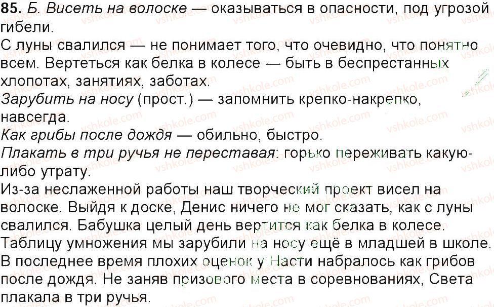 6-russkij-yazyk-tm-polyakova-ei-samonova-am-prijmak-2014--uprazhneniya-3-150-85.jpg