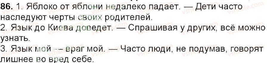 6-russkij-yazyk-tm-polyakova-ei-samonova-am-prijmak-2014--uprazhneniya-3-150-86.jpg