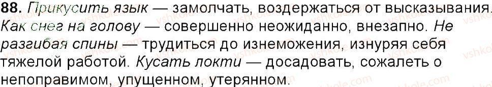 6-russkij-yazyk-tm-polyakova-ei-samonova-am-prijmak-2014--uprazhneniya-3-150-88.jpg