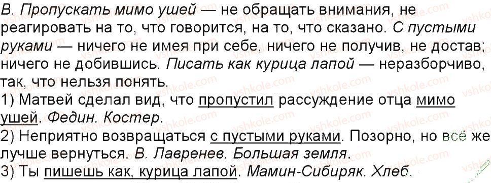 6-russkij-yazyk-tm-polyakova-ei-samonova-am-prijmak-2014--uprazhneniya-3-150-94-rnd4224.jpg