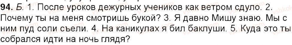 6-russkij-yazyk-tm-polyakova-ei-samonova-am-prijmak-2014--uprazhneniya-3-150-94.jpg
