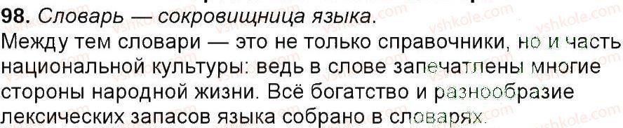 6-russkij-yazyk-tm-polyakova-ei-samonova-am-prijmak-2014--uprazhneniya-3-150-98.jpg