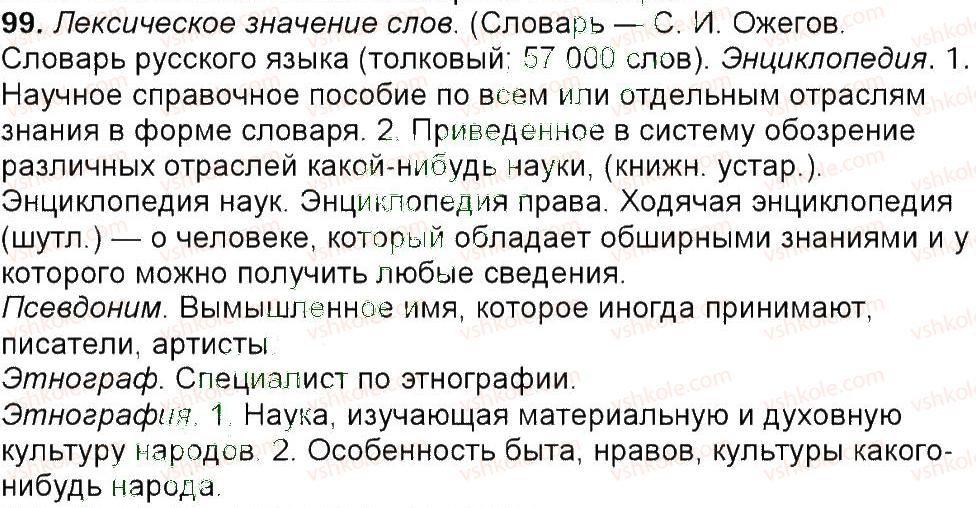 6-russkij-yazyk-tm-polyakova-ei-samonova-am-prijmak-2014--uprazhneniya-3-150-99.jpg