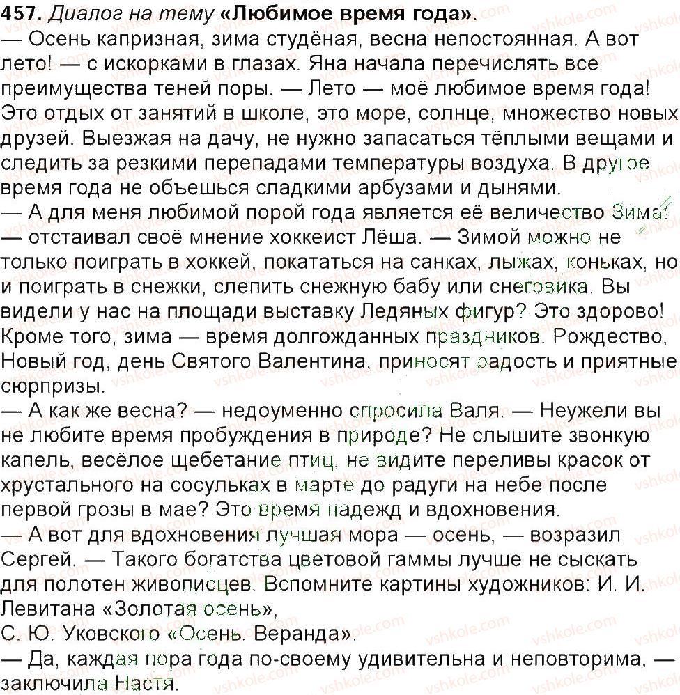 6-russkij-yazyk-tm-polyakova-ei-samonova-am-prijmak-2014--uprazhneniya-452-592-457.jpg