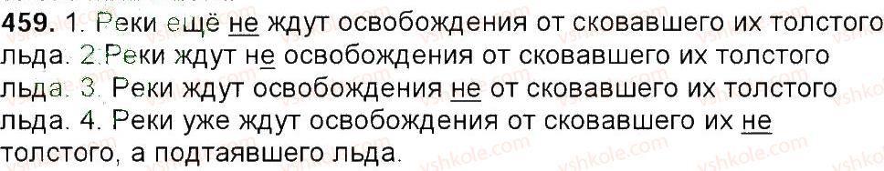 6-russkij-yazyk-tm-polyakova-ei-samonova-am-prijmak-2014--uprazhneniya-452-592-459.jpg
