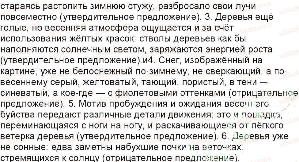 6-russkij-yazyk-tm-polyakova-ei-samonova-am-prijmak-2014--uprazhneniya-452-592-460-rnd1136.jpg