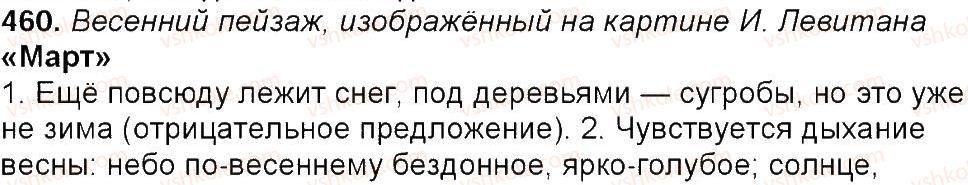 6-russkij-yazyk-tm-polyakova-ei-samonova-am-prijmak-2014--uprazhneniya-452-592-460.jpg