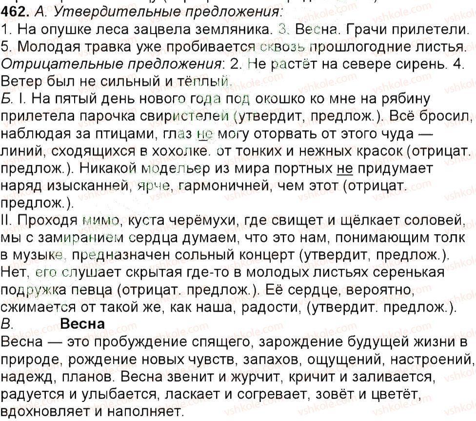 6-russkij-yazyk-tm-polyakova-ei-samonova-am-prijmak-2014--uprazhneniya-452-592-462.jpg