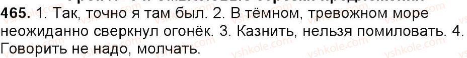 6-russkij-yazyk-tm-polyakova-ei-samonova-am-prijmak-2014--uprazhneniya-452-592-465.jpg