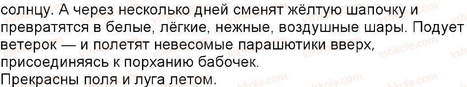 6-russkij-yazyk-tm-polyakova-ei-samonova-am-prijmak-2014--uprazhneniya-452-592-470-rnd9775.jpg
