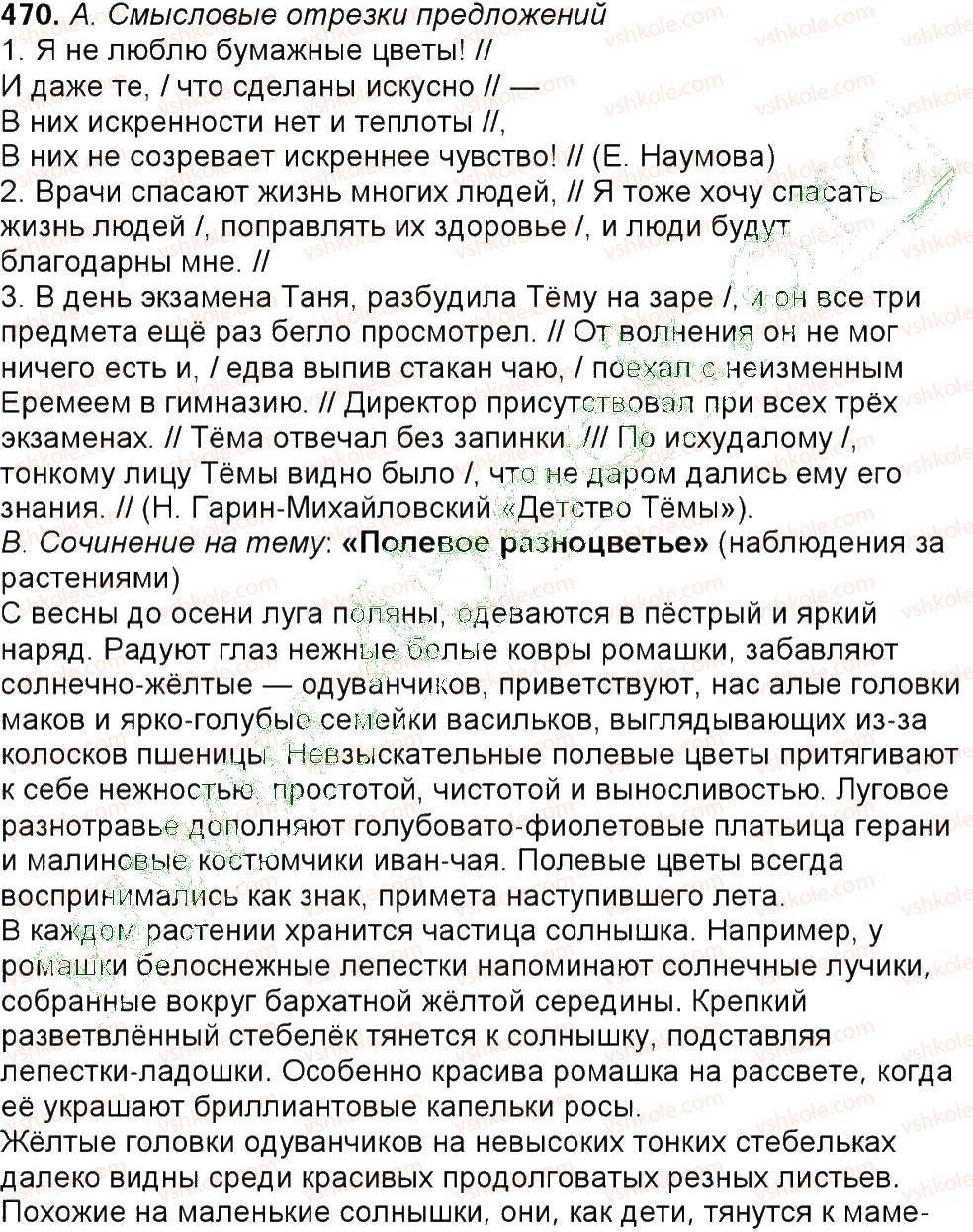 6-russkij-yazyk-tm-polyakova-ei-samonova-am-prijmak-2014--uprazhneniya-452-592-470.jpg