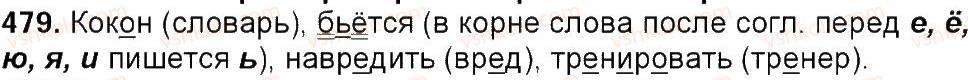 6-russkij-yazyk-tm-polyakova-ei-samonova-am-prijmak-2014--uprazhneniya-452-592-479.jpg