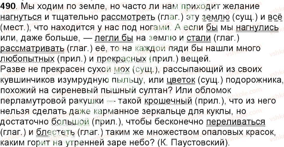 6-russkij-yazyk-tm-polyakova-ei-samonova-am-prijmak-2014--uprazhneniya-452-592-490.jpg