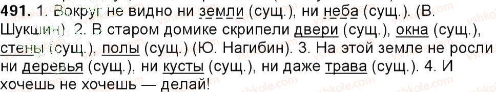 6-russkij-yazyk-tm-polyakova-ei-samonova-am-prijmak-2014--uprazhneniya-452-592-491.jpg