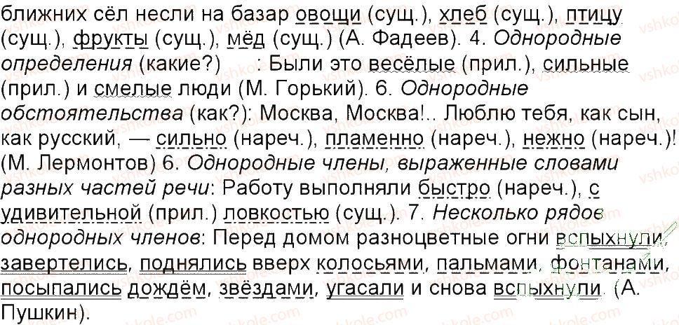 6-russkij-yazyk-tm-polyakova-ei-samonova-am-prijmak-2014--uprazhneniya-452-592-493-rnd1493.jpg